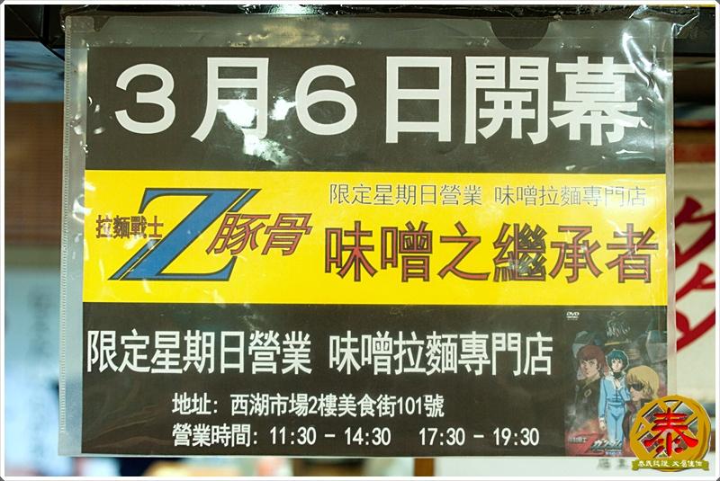 2011.08.28 天達烏龍麵+豚骨家+六姐刨冰-19
