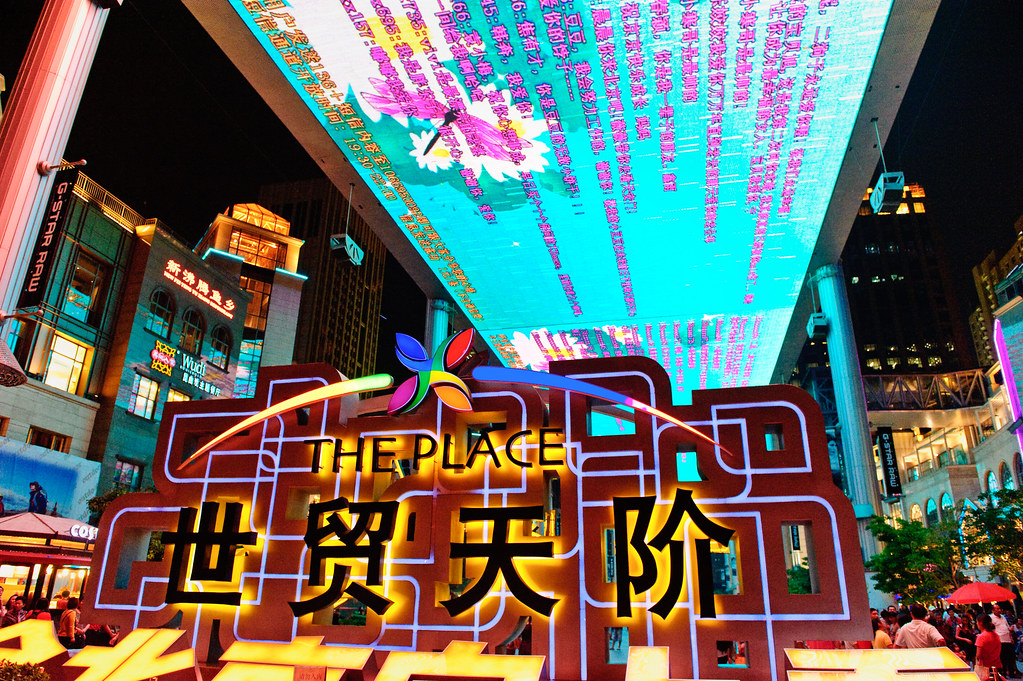 【北京】世貿天階