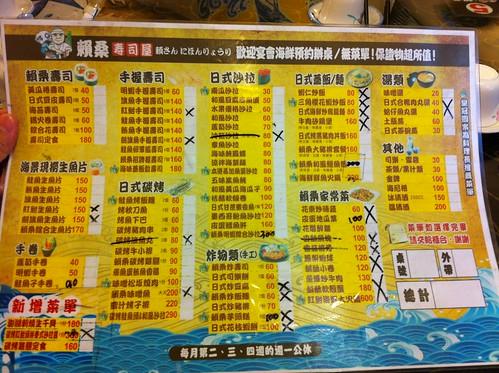 賴桑壽司屋菜單