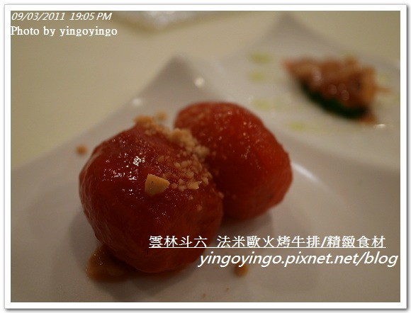 雲林斗六_法米歐火烤牛排20110903_R0041938