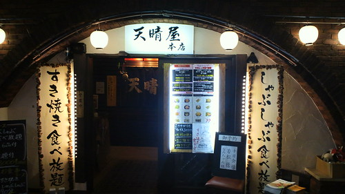 天晴屋 本店 in 八戸