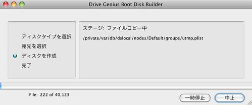 Drive Genius Boot Disk Builder-3