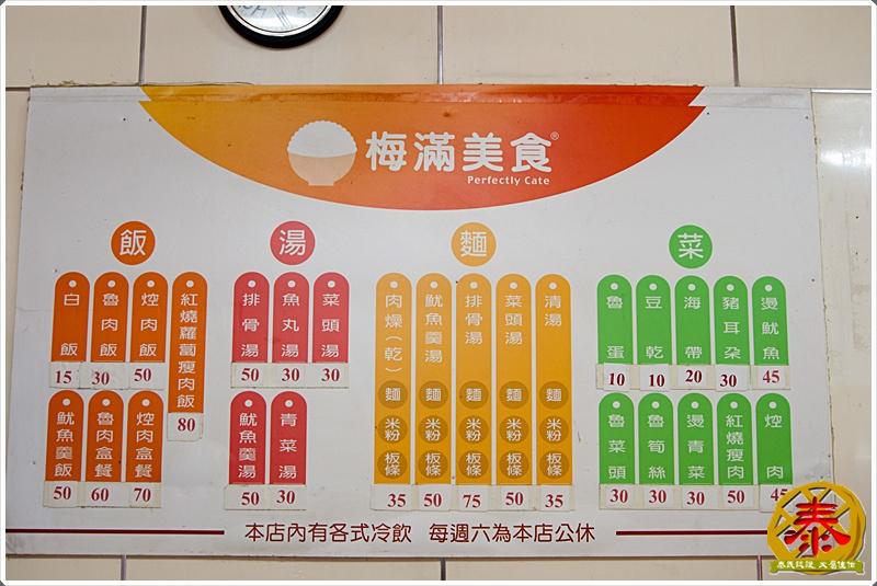 2011.09.02 梅滿美食-5