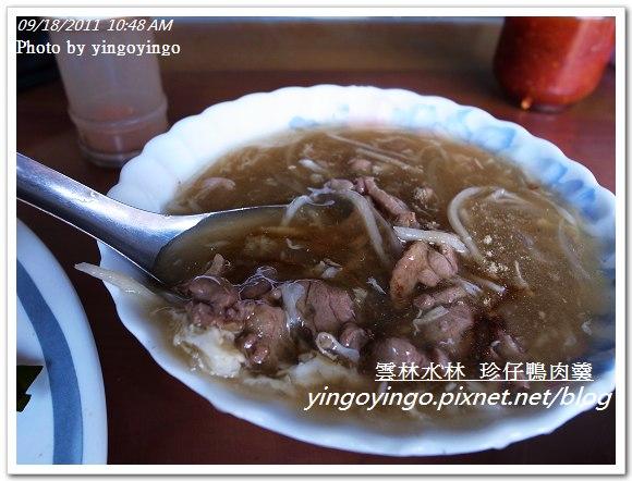 雲林水林_珍仔鴨肉羹20110918_R0042207