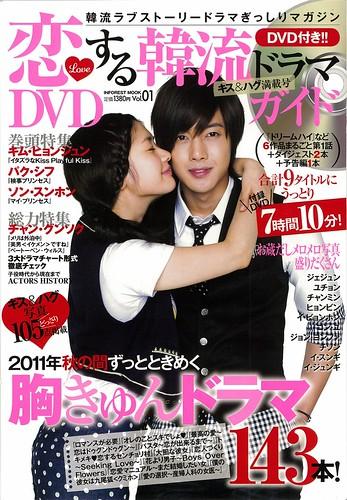 恋する韓流ドラマDVDガイド vol.01 Cover