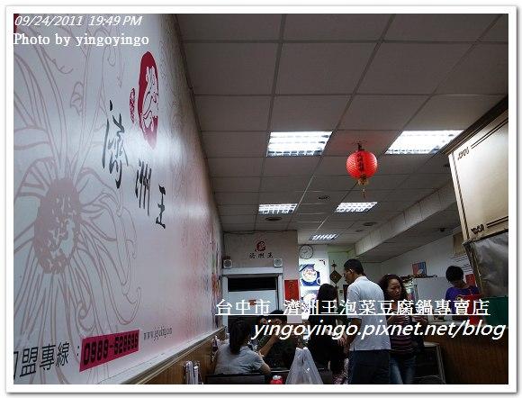 台中市_濟洲王泡菜豆腐鍋專賣店20110924_R0042380