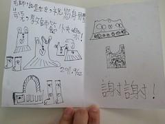 20110921-zo畫口琴老師裡面-1
