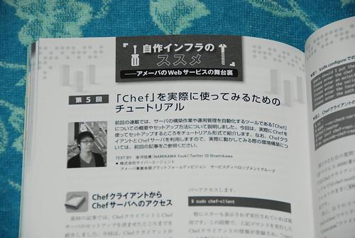 Software Design 2011年10月号