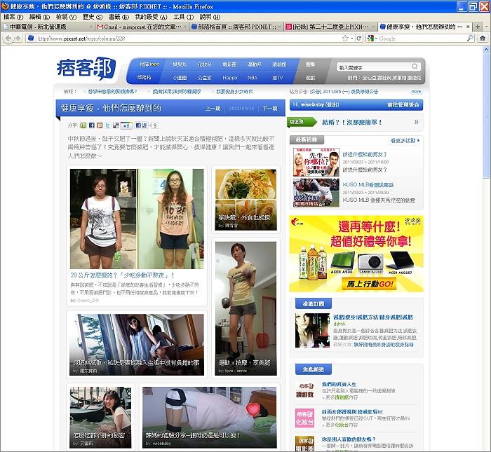 1000926Pixnet首頁-blog1