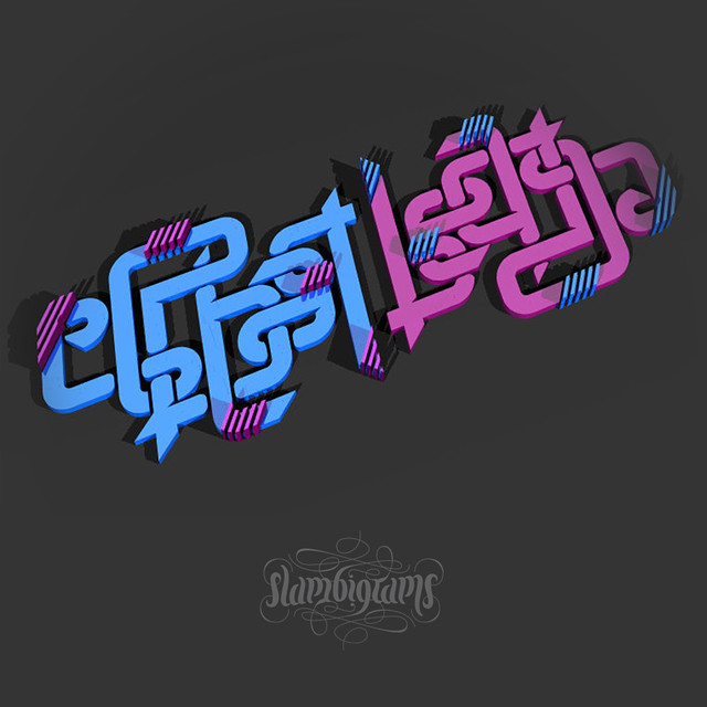 Ambigram - PHAT BEATS