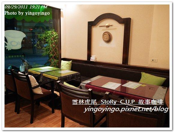 雲林虎尾_故事咖啡20110929_R0042489
