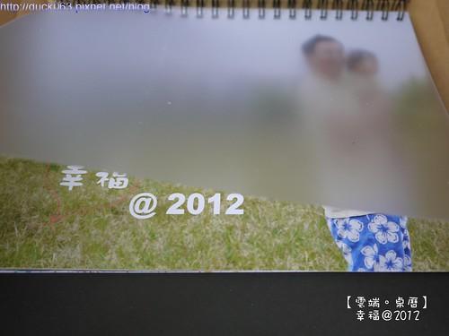 P1110845桌曆