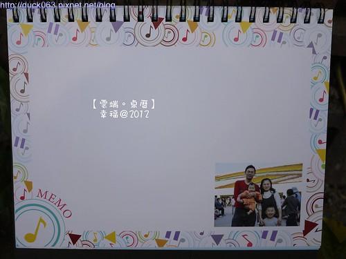 P1110886桌曆