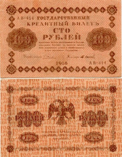 100 Rublov Rusko 1918, Pick 92