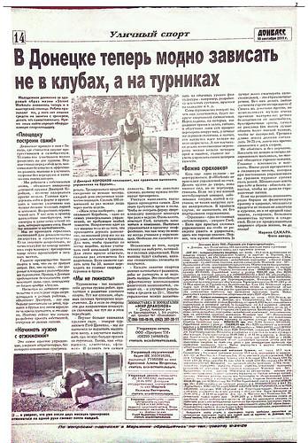 В Донецке теперь можно зависать не в клубах, а на турниках