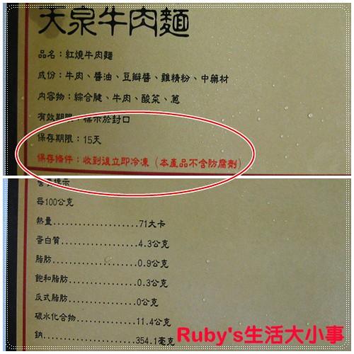 天泉牛肉麵 (7)