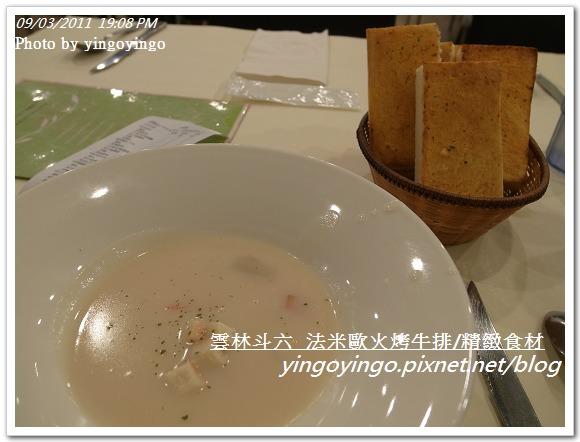 雲林斗六_法米歐火烤牛排20110903_R0041943