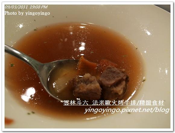雲林斗六_法米歐火烤牛排20110903_R0041940