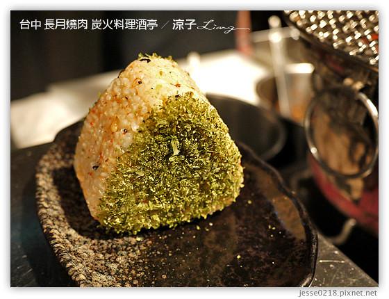 台中 長月燒肉 炭火料理酒亭 7