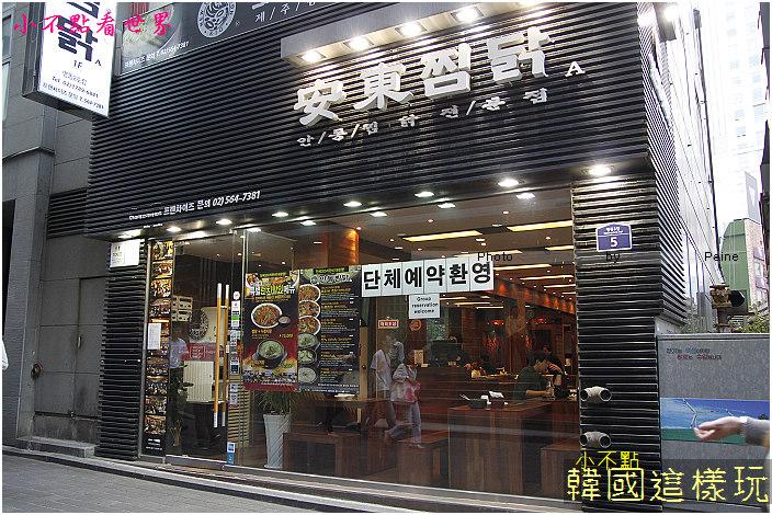 明洞 安東燉雞 (1).jpg