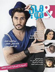 She&He Magazine Issue 1 -       (Aziz J.Hayat   ) Tags:
