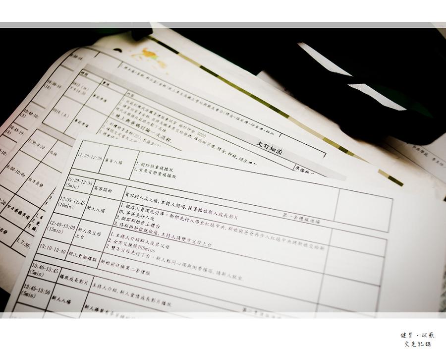 健育&玫萩_01