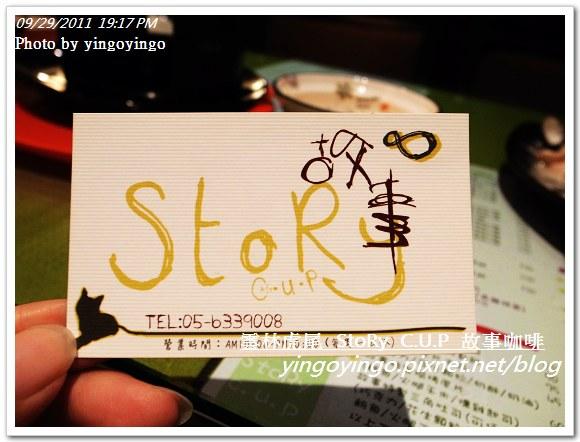 雲林虎尾_故事咖啡20110929_R0042484