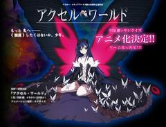 111003(3) - 輕小說《アクセル・ワールド》將由SUNRISE動畫公司改編動畫版!