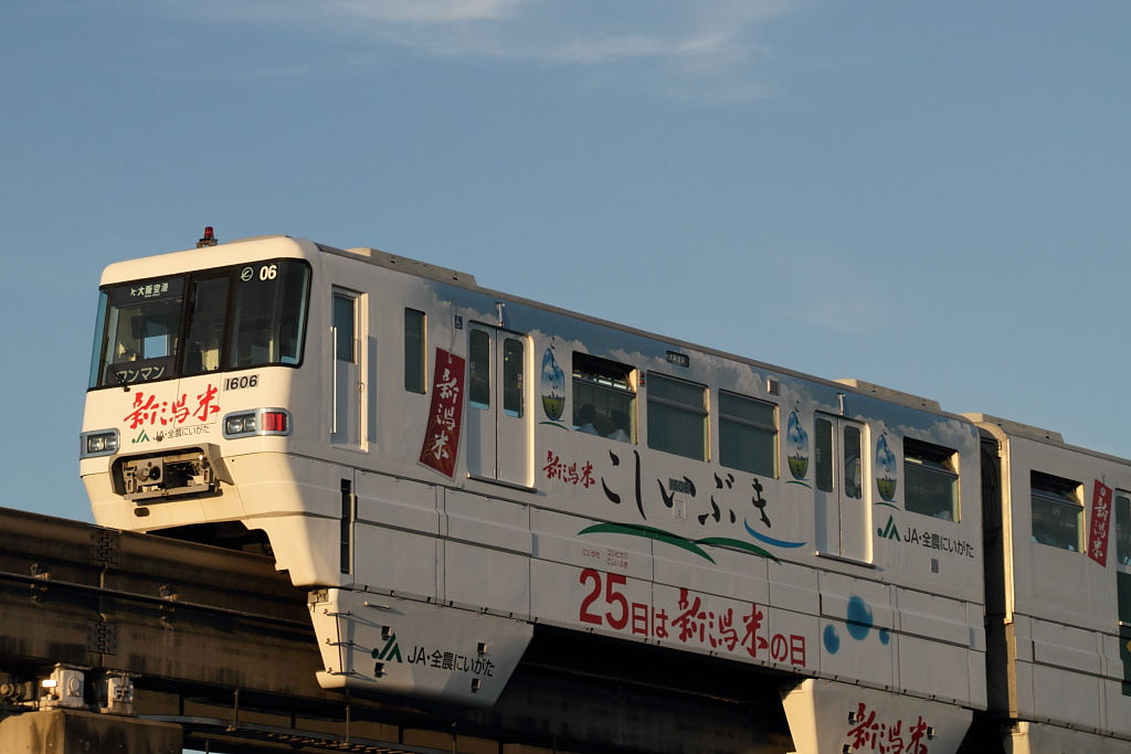 test for Tamron B008 (Osaka Monorail)