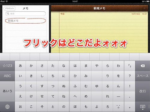 ios5_ipad_flick_5