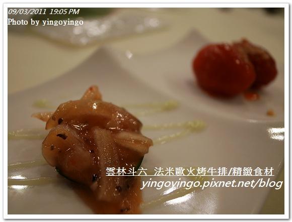 雲林斗六_法米歐火烤牛排20110903_R0041937