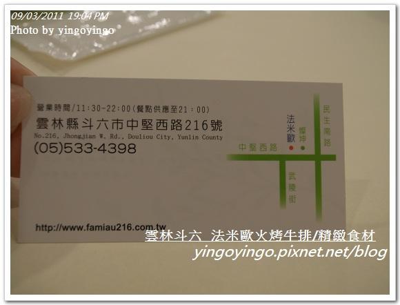 雲林斗六_法米歐火烤牛排20110903_R0041935