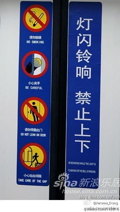 地铁翻译出错