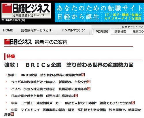 日経ビジネス定期購読者専用ダウンロードサービス