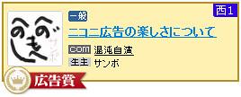 namake2_09