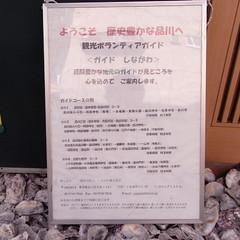 Shinagawasyuku_6