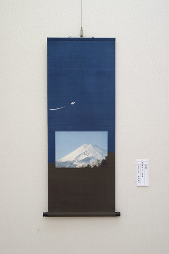 写真「富士山」