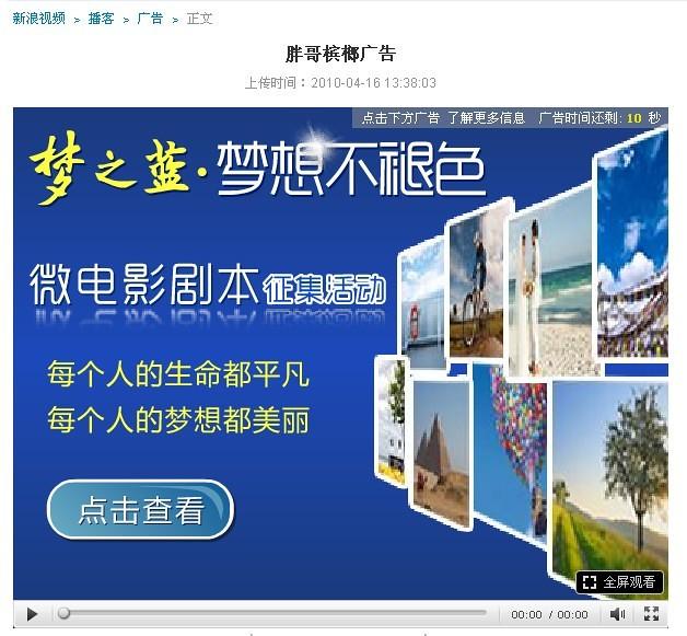 洋河-微电影-sina视频-广告
