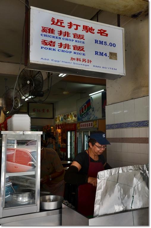 Super Kinta Famous Chop Rice