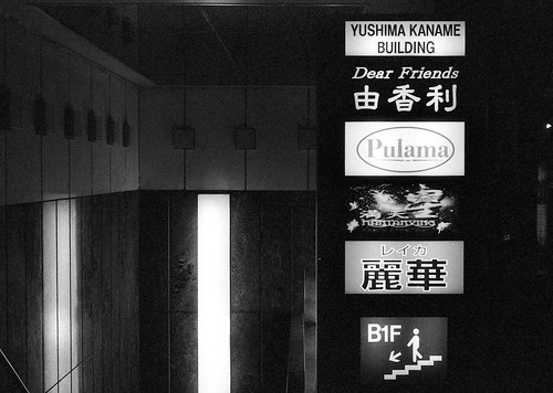 湯島・根津 IV ・YUSHIMA KANAME BUILDING