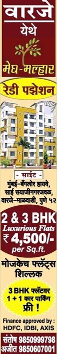 Megh-Malhar, Ready Possession 2 BHK & 3 BHK Flats, Mumbai Bangalore Bypass, near Sai Sayaji Nagar, Warje Pune 411 052