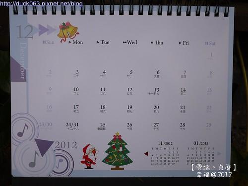 P1110885桌曆