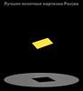 Лучшие визитные карточки России. Альбом-каталог. М, Линия График, 1997. Автор-составитель Сергей Серов. Дизайн Андрея Логвина