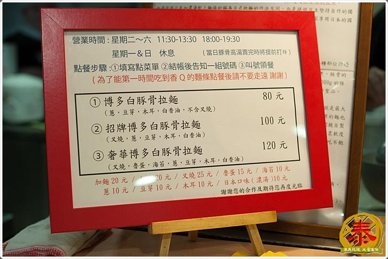 2011.10.12 西湖市場飛龍拉麵-豚骨家-8