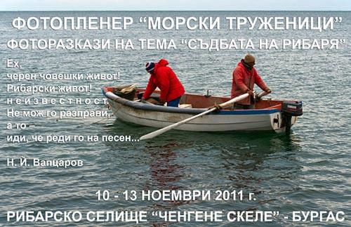 "Фотопленер ""Морски Труженици"""