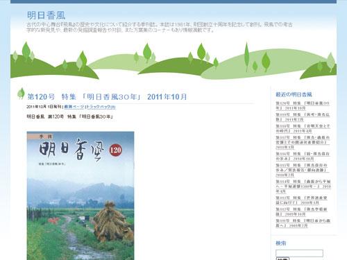 奈良雑誌『明日香風』