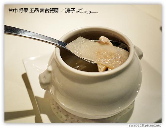 台中 舒果 王品 素食餐廳 24