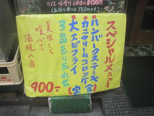 スペシャル@好々亭(江古田)