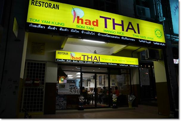 Phad Thai Restaurant @ USJ Taipan