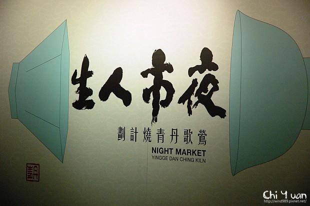 夜市人生01.jpg